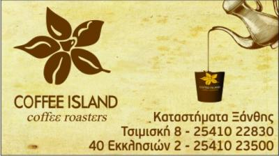 COFFEE ISLAND ΚΑΦΕΤΕΡΙΑ DELIVERY CAFE ΞΑΝΘΗ