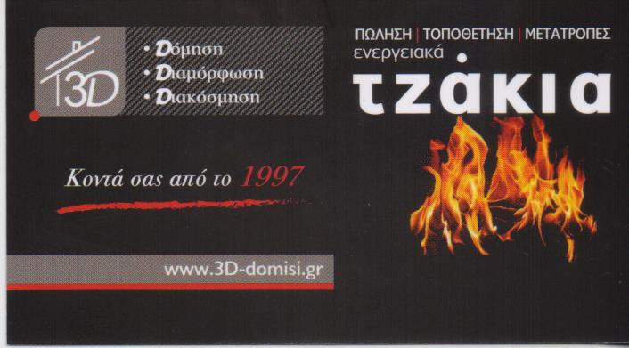 3D DOMISI ΤΖΑΚΙΑ ΙΛΙΟΝ