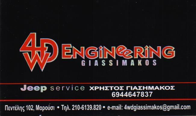 4WD ENGINEERING ΕΞΕΙΔΙΚΕΥΜΕΝΟ ΣΥΝΕΡΓΕΙΟ JEEP SERVICE 4X4 ΕΞΕΙΔΙΚΕΥΜΕΝΑ ΣΥΝΕΡΓΕΙΑ  ΜΑΡΟΥΣΙ ΓΙΑΣΗΜΑΚΟΣ